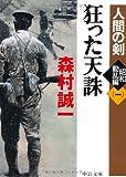 Tenchu ??crazy - Hen sword Showa upheavals of human <1> (Chuko Bunko) (2004) ISBN: 4122044448 [Japanese Import]