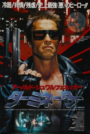 THE TERMINATOR Arnold Schwarzenegger Japanese Imported Movie Wall Poster Print