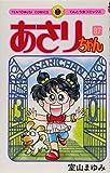 87 Maki Asari Chan (ladybug Comics) (2008) ISBN: 4091406904 [Japanese Import]