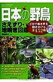 日本の野鳥 さえずり・地鳴き図鑑 ~CDで鳴き声を聴き分ける全152種~