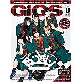 GiGS 2018年10月号