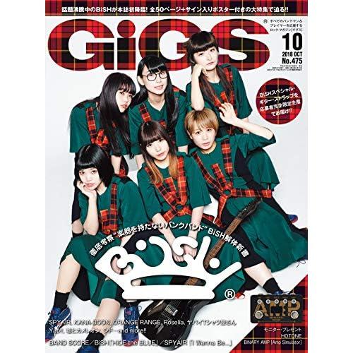 GiGS 2018年10月号 表紙画像