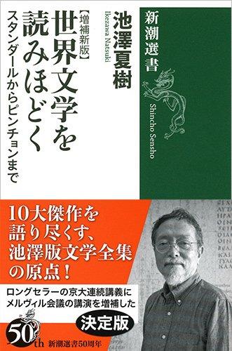 世界文学を読みほどく: スタンダールからピンチョンまで【増補新版】 (新潮選書)