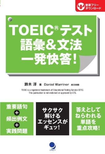 TOEIC tesuto goi & bunpō ippatsu kaitō