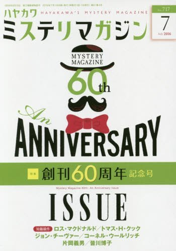 ミステリマガジン 2016年 07 月号 [雑誌]