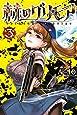 赫のグリモア(3) (講談社コミックス)