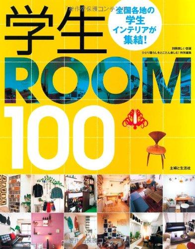 学生ROOM100 (別冊美しい部屋)
