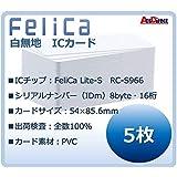 おためし5枚セット フェリカカード FeliCa Lite-S フェリカ ライトS ビジネス(業務、e-TAX)用 白無地 【安心の1年品質保証】RC-S966 FeliCa PVC Card