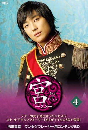 宮~Love in Palace microSD vol.4 [DVD]