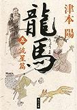 龍馬(五) 流星篇 (角川文庫)