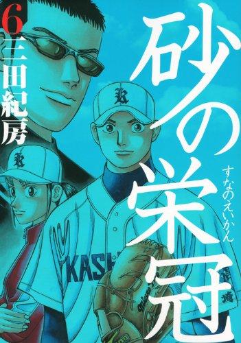 Suna No Eikan [Japanese Edition] Vol.6