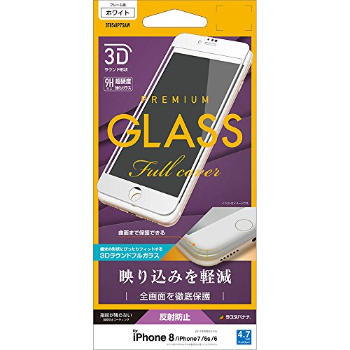 ラスタバナナ iPhone8/7/6s/6 フィルム 曲面保護 強化ガラス 反射防止 3Dフレーム ホワイト アイフォン 液晶保護 3T856IP7SAW