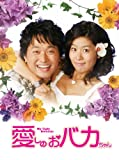 [DVD]愛しのおバカちゃん DVD-BOXI
