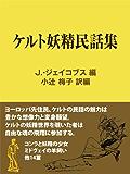 ケルト妖精民話集 ファンタジー&不思議の世界 (現代教養文庫ライブラリー)