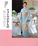 フォーマルきもの装いの手引き   現代版 冠婚葬祭のきものに強くなる (家庭画報特選きものSalon 実用BOOKS)
