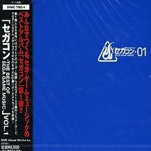 Best of Sega Game Music V.1