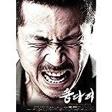 Breathless Korean Movie Dvd Award Winning Film (Region 3 Korean Version 2 Dvd Boxset)