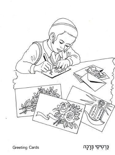 Judío para colorear libro para Rosh hashnah - imágenes a color todo ...