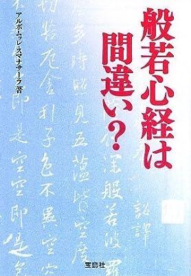 般若心経は間違い? (宝島SUGOI文庫)   アルボムッレ・スマナサーラ  本 ...