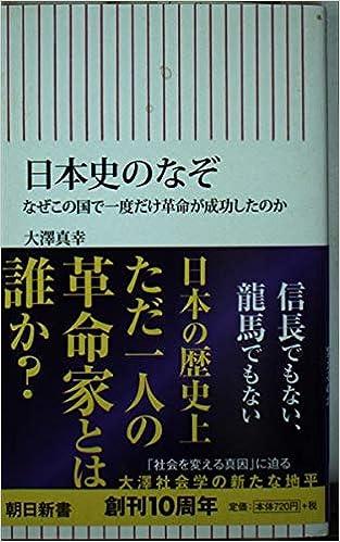 日本史のなぞ なぜこの国で一度だけ革命が成功したのか (朝日新書 ...