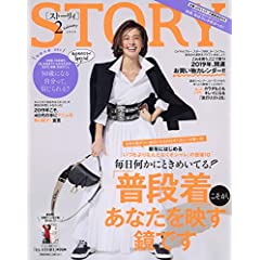 STORY 最新号 サムネイル