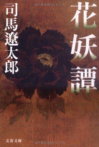 花妖譚 (文春文庫)