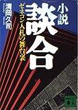 小説 談合―ゼネコン入札の舞台裏 (講談社文庫)