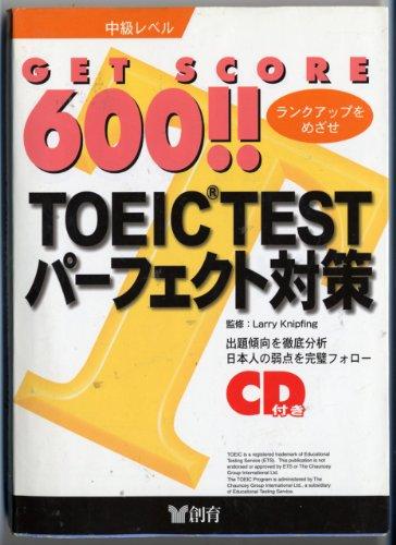 GET SCORE 600!! TOEIC = Getto sukoa roppyaku toikku pafekuto taisaku (CD) [Japanese Edition]