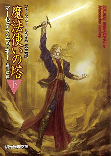 魔法使いの塔〈下〉 (ヴァルデマールの嵐3) (創元推理文庫)