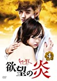 [DVD]欲望の炎 DVD-BOX 4