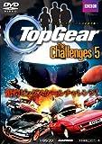 Top Gear The Challenges 5 DVD (日本語版) (<DVD>) (<DVD>)