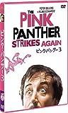 ピンク・パンサー3 [DVD]
