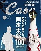 Casa BRUTUS (カーサ・ブルータス) 2011年 04月号 [雑誌]