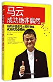 img - for Ma Yun's Success Is Not by Accident (Chinese Edition) book / textbook / text book