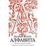 img - for Alfavita. Kniga sootvetstvii book / textbook / text book