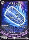 デュエルマスターズ新4弾/DMRP-04魔/51/C/堕魔 ドゥグラス