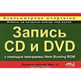 Zapis' CD i DVD s ispol'zovaniem programmy Nero Burning ROM (vkliuchaia Nero 10). Komp. shp-ka