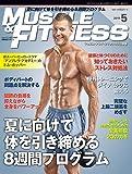 『マッスル・アンド・フィットネス日本版』2019年5月号