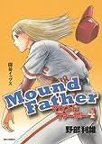 マウンドファーザー 4 (ビッグコミックス)