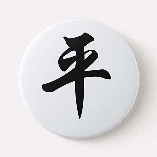 Amazon Zazzle Chinese Symbol For Peace Brushed Button
