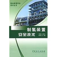 制氢装置安全技术