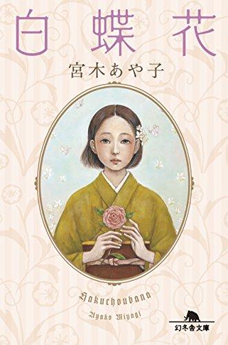 白蝶花 (幻冬舎文庫)
