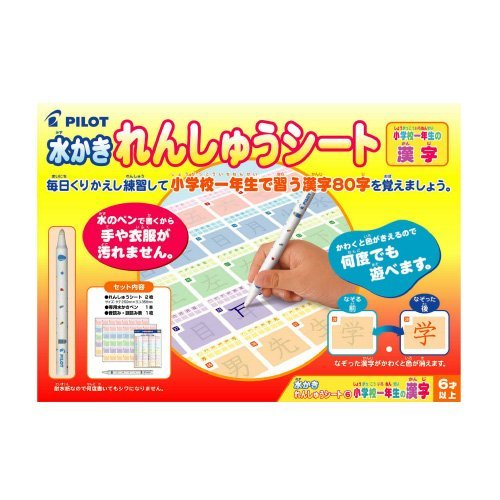 Pilot water writing practice sheet (Kanji 80 characters to learn in one year) MS-100P-07 (japan import)