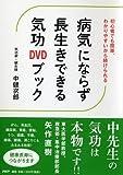 病気にならず長生きできる気功DVDブック