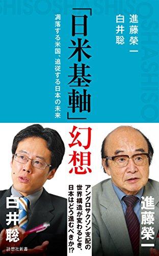 「日米基軸」幻想 (詩想社新書)