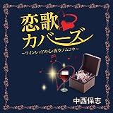 中西保志 恋歌カバーズ TJJC-19019