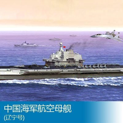 KNL® Trumpeter 1/350 Chinese Navy aircraft carrier Varyag ship Liaoning 05617