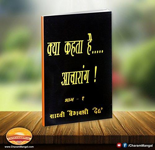 Kya kehta hai Aacharang (Part1)
