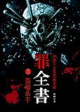 罪全书之蔷薇杀手(蜘蛛悬疑系列3):张翰,曾志伟主演热播剧原著小说