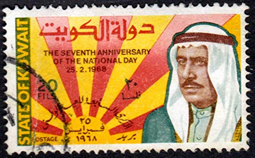 1968 The 7th Anniversary of National Day 20 F Kuwait Postage Stamp